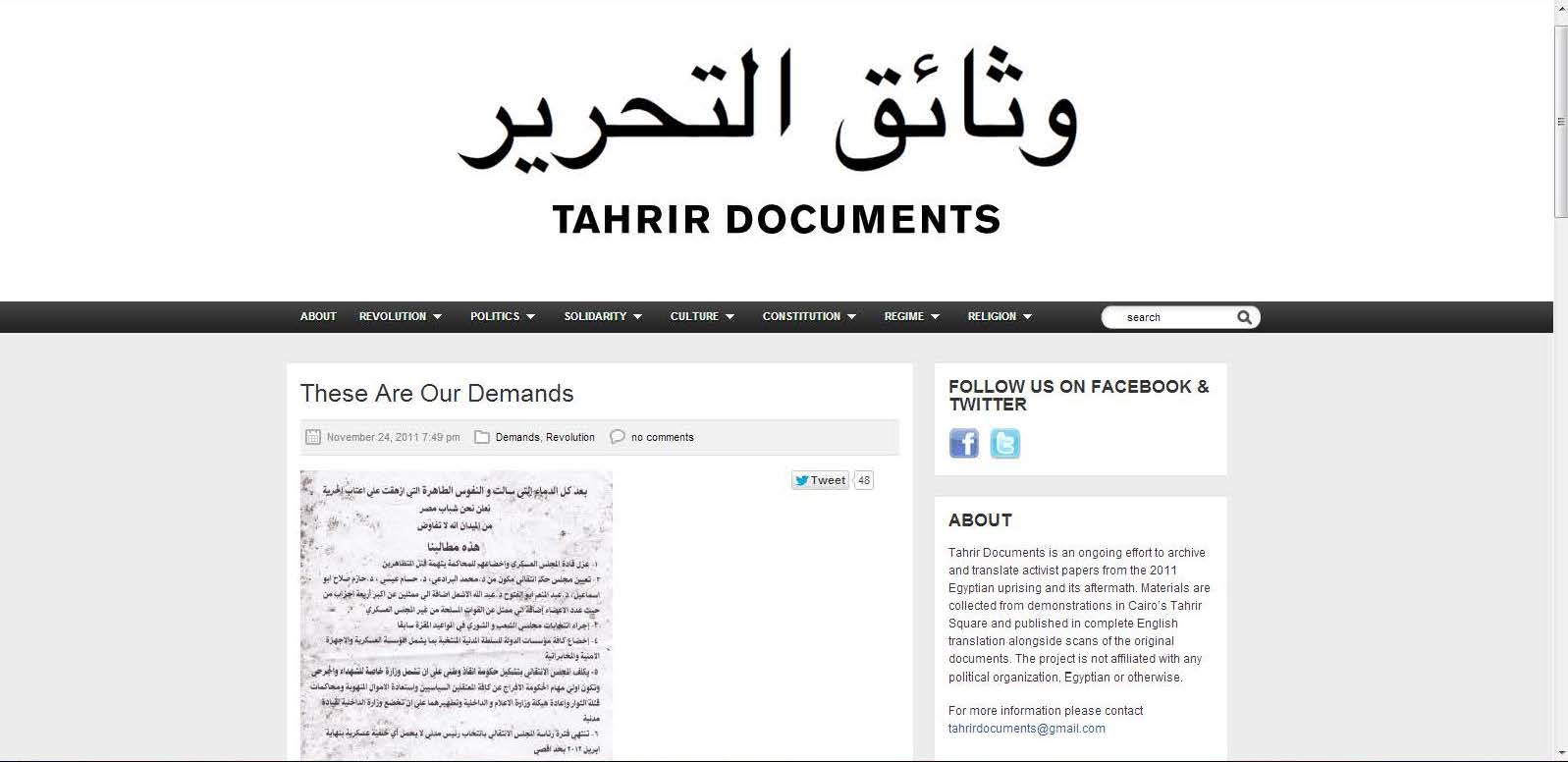 Sample document on TahrirDocuments.org
