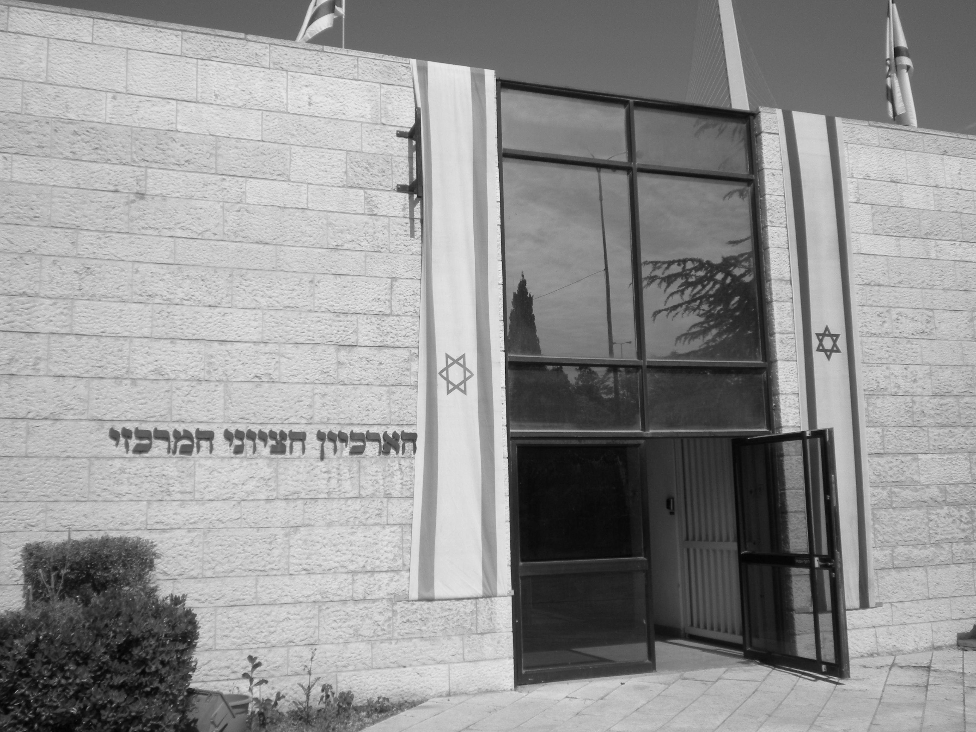 The exterior of the Central Zionist Archive