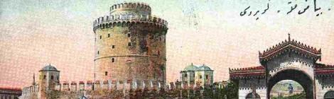 Ottoman Selanik Postcard