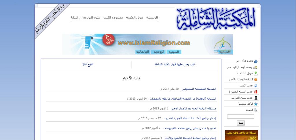Shamela's website
